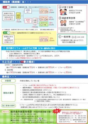 安全安心住宅ストック支援事業_page0002