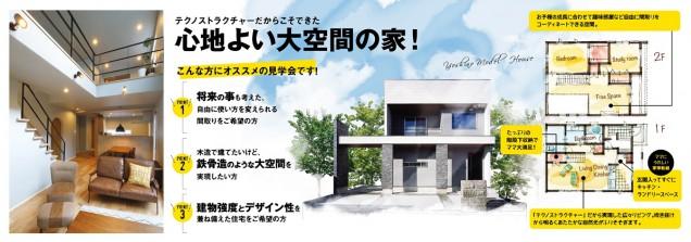 鹿児島市吉野にあるモデルハウス情報