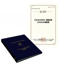 鹿児島テクノストラクチャー構造保証