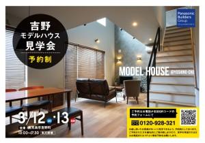 1602吉野モデルハウス_表面_1