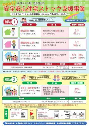 安全安心住宅ストック支援事業_page0001