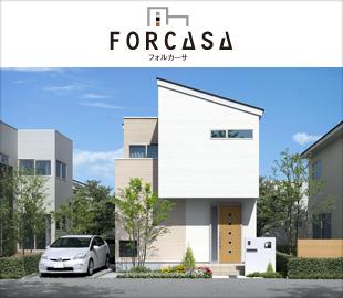 FORCASA【フォルカーサ】