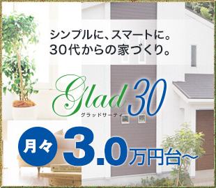 鹿児島会社津曲工業のGlad30